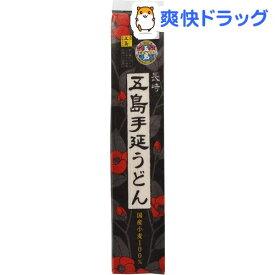 五島手延うどん(国産)(200g)