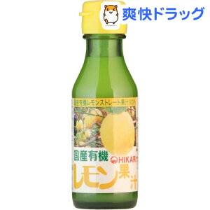 光食品 国産有機レモン果汁(100ml)