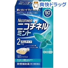 【第(2)類医薬品】ニコチネル ミント(セルフメディケーション税制対象)(90コ入)【ニコチネル】