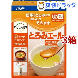 和光堂 介護食/とろみ とろみエール(2.5g*30本入*3箱セット)