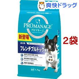 プロマネージ 成犬用 フレンチブルドッグ専用(1.7kg*2袋セット)【m3ad】【プロマネージ】