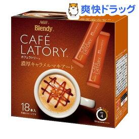 ブレンディ カフェラトリー スティック コーヒー 濃厚キャラメルマキアート(10.9g*18本入)【ブレンディ(Blendy)】
