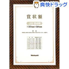 ナカバヤシ 木製賞状額 金ラック B4判(JIS規格) フ-KW-105J-H(1コ入)【ナカバヤシ】