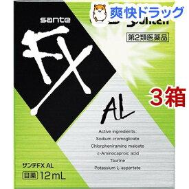 【第2類医薬品】サンテFX AL(セルフメディケーション税制対象)(12ml*3箱セット)【サンテ】