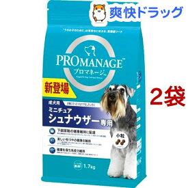 プロマネージ 成犬用 ミニチュアシュナウザー専用(1.7kg*2袋セット)【m3ad】【プロマネージ】