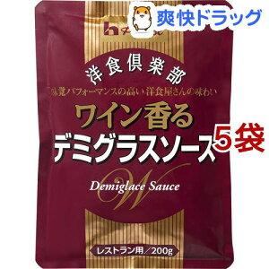 ハウス食品 洋食倶楽部ワイン香るデミグラスソース 業務用(200g*5コセット)【ハウス】