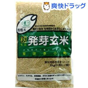有機米 籾発芽玄米 芽吹き小町(あきたこまち)(1kg)