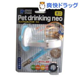 ペットドリンキングネオ ミニ DY-12N パールブルー(1コ入)