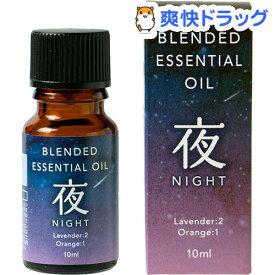 生活の木 ブレンド精油 夜(10ml)【生活の木】