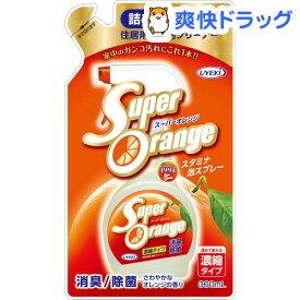 スーパーオレンジ 消臭除菌 泡タイプ(N) 詰替(360ml)【スーパーオレンジ】