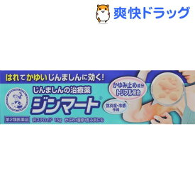 【第2類医薬品】メンソレータム ジンマート(15g)【メンソレータム】