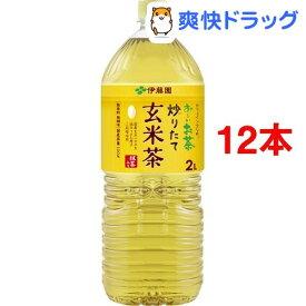 伊藤園 炒りたて おーいお茶 玄米茶(2L*12本セット)【お〜いお茶】