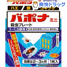 【第1類医薬品】バポナ ミニ 殺虫プレート(1枚入)【バポナ】
