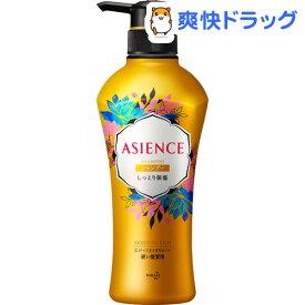 アジエンス しっとり保湿タイプ シャンプー ポンプ(450ml)【アジエンス(ASIENCE)】
