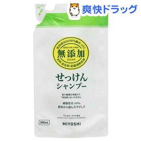 ミヨシ石鹸 無添加せっけん シャンプー リフィル(300ml)【ミヨシ無添加シリーズ】