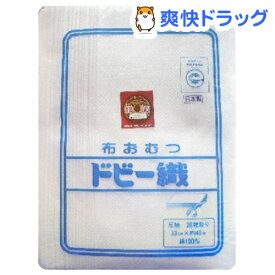 布おむつ ドビー織 おむつ反物 白(40m)