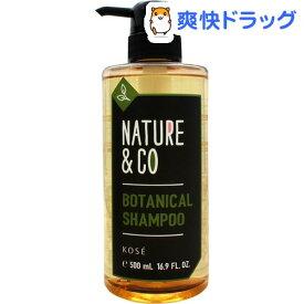 ネイチャー アンド コー ボタニカル シャンプー(500ml)【ネイチャー アンド コー】