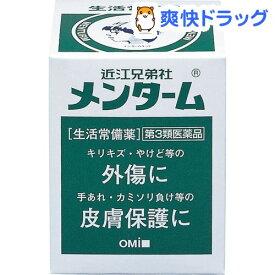 【第3類医薬品】近江兄弟社 メンターム(85g)【メンターム】