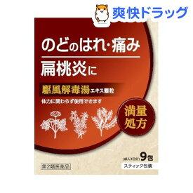 【第2類医薬品】駆風解毒湯エキス顆粒KM(9包)