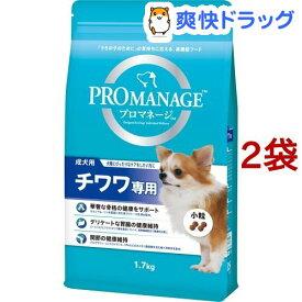 プロマネージ チワワ専用 成犬用(1.7kg*2袋セット)【m3ad】【プロマネージ】