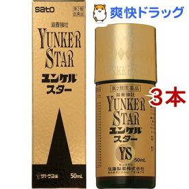 【第2類医薬品】ユンケルスター(50ml*3本セット)【ユンケル】