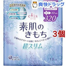 エリス Megami 素肌のきもち 超スリム 特に多い夜用 320 羽つき(13枚入*3コセット)【elis(エリス)】[生理用品]