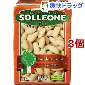 ソル・レオーネ 白いんげん豆(380g*8コ)【ソル・レオーネ(SOLLEONE)】