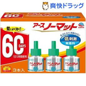 アース ノーマット 取替えボトル蚊取り 60日用 無香料(3本入)【アース ノーマット】