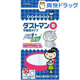 キチントさん ダストマン ○(マル)(50枚入)【キチントさん】