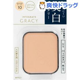 資生堂 インテグレート グレイシィ ホワイトパクトEX オークル10 (レフィル)(11g)【インテグレート グレイシィ】