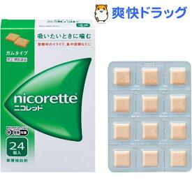 【第(2)類医薬品】ニコレット(セルフメディケーション税制対象)(24コ入)【ニコレット】