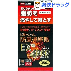 【第2類医薬品】ビタトレール 防風通聖散EX錠(384錠)【ビタトレール】
