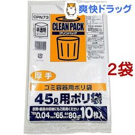オルディ クリンパック 45L 0.04mm 乳白半透明 CPN73(10枚入*2袋セット)【オルディ】