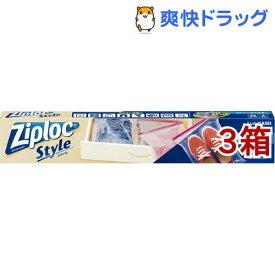 ジップロック スタイル ストレージバッグ XL(5枚*3箱セット)【Ziploc(ジップロック)】