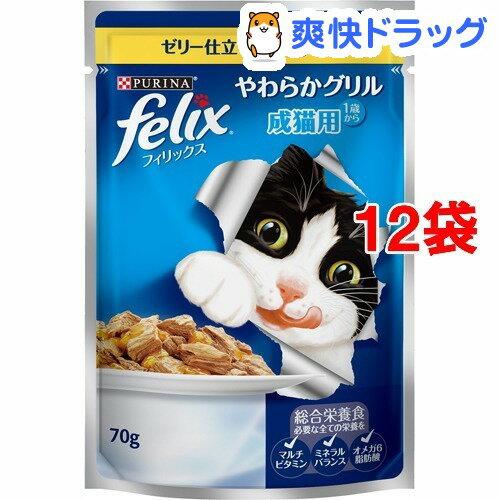フィリックス やわらかグリル 成猫用 ゼリー仕立て チキン(70g*12コセット)【フィリックス】