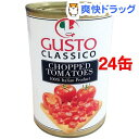 グストクラシコ カットトマト(400g*24コセット)