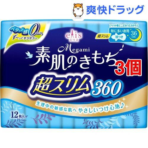 エリス Megami 素肌のきもち 超スリム 特に多い夜用 360 羽つき(12枚入*3コセット)【elis(エリス)】