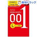 オカモト ゼロワン Lサイズ(3コ入)【170414_soukai】