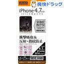 レイ・アウト iPhone6 耐衝撃・反射・指紋防止フィルム RT-P7F/DC(1枚入り)【レイ・アウト】