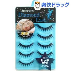 ダイヤモンドラッシュ ボリュームシリーズ リッチアイ DL51587(5ペア)【ダイヤモンドラッシュ】
