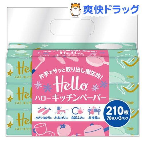 ハロー キッチンペーパー(70枚入*3コパック)【ハロー】