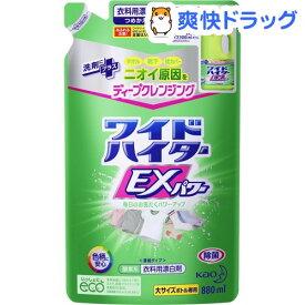 ワイドハイター EXパワー 漂白剤 詰め替え 大サイズ(880mL)【ワイドハイター】[漂白剤 抗菌 消臭 つめかえ 詰替 液体]