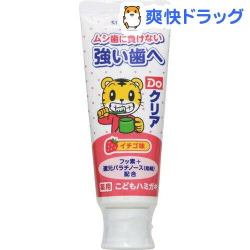 Doクリア 薬用こどもハミガキ イチゴ味(70g)【Doクリア】[イチゴ 歯磨き粉 口臭予防]