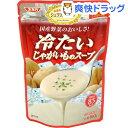シェフズリザーブ 国産野菜のおいしさ 冷たいじゃがいものスープ(160g)【シェフズリザーブ】
