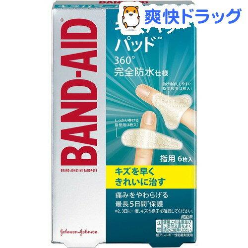 バンドエイド キズパワーパッド 指用(6枚入)【バンドエイド(BAND-AID)】