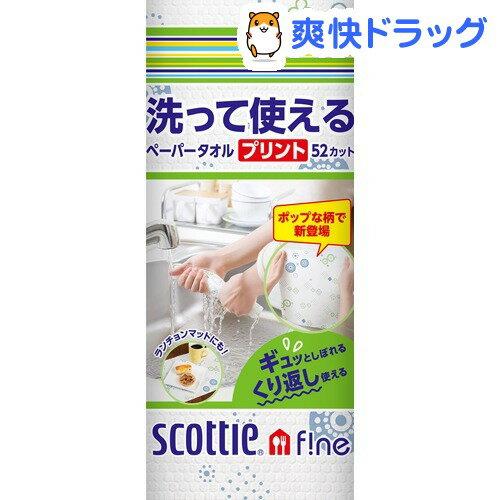スコッティ 洗って使えるペーパータオル プリント 52カット(1ロール)【9ra】【スコッティ(SCOTTIE)】