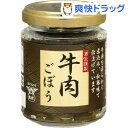 酒悦 牛肉ごぼう(70g)