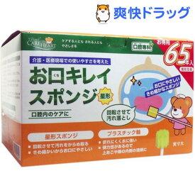 ケアハート 口腔専科 お口キレイスポンジ 星形(65本入)【ケアハート】