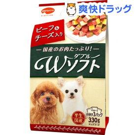 ビタワン君のダブルソフト ビーフ・チーズ入り(330g)【ビタワン】