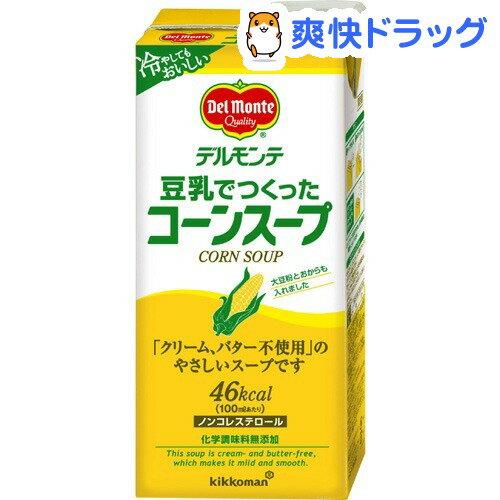 デルモンテ 豆乳でつくった コーンスープ(1L)【デルモンテ】